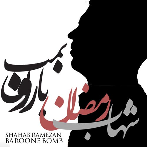 Download New Music Shahab Ramezan Called Baroone Bomb